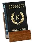 mBook Наполеон Максимы (Сувенир)
