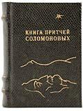 mBook Книга притчей Соломоновых