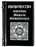 "mBook Нострадамус ""Пророчества"""