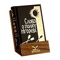 mBook Слово о Полку Игореве (Сувенир)