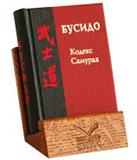 mBook Сувенир БУСИДО Кодекс самурая