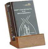 mBook Книга Екклесиаста, или Проповедника (Сувенир)