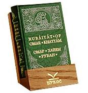 mBook Сувенир Омар Хайам Рубаи