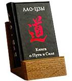 """mBook Книга о Пути и Силе (""""Сувенир"""")"""