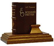 mBook А.С.Пушкин Евгений Онегин (Эксклюзив)
