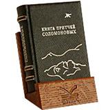 mBook Книга притчей Соломоновых (Сувенир)