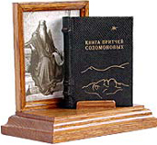 mBook Книга притчей Соломоновых (Эксклюзив)