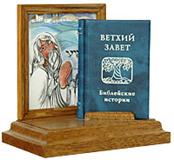 mBook Ветхий Завет. Библейские истории (Эксклюзив)