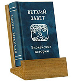 mBook Сувенир Ветхий Заве. Библейские истории