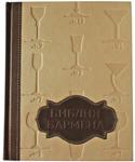 Elite Book 496(з)