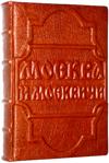 Elite Book Москва и москвичи