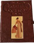 Elite Book Всемирная история костюма, моды и стиля