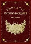 Elite Book Венчание Русских Государей на царство