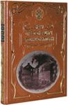 Elite Book Знаки страховой защиты в Российской Империи