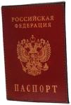 Sefs паспорт Эмигранта