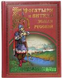 Elite Book Богатыри и витязи земли Русской