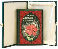 Elite Book Аленький цветочек