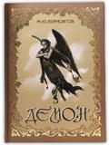 Elite Book Демон