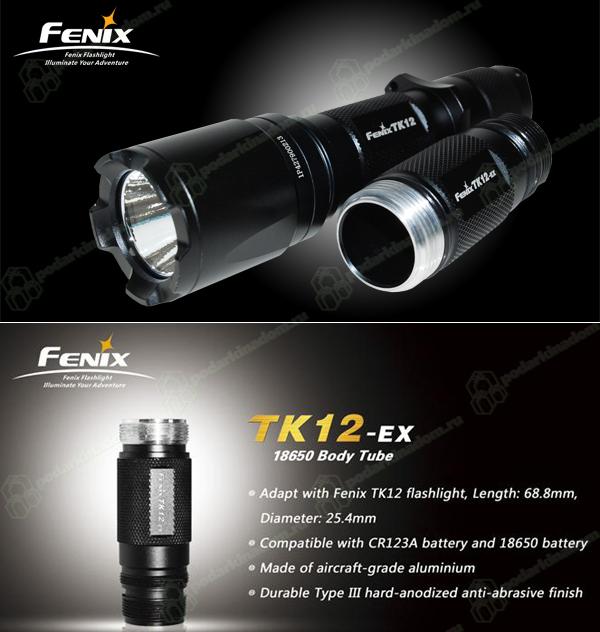 Fenix TK12-EX